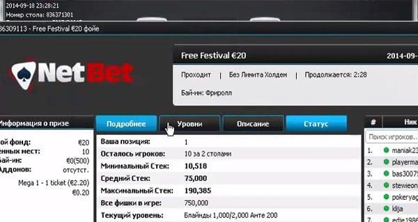 Ausschnitt der russischen Lobby von Netbet Poker